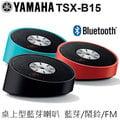 【靜態展示出清】YAMAHA TSX-B15 喇叭 藍芽 桌上型 鬧鈴 FM Iphone6 公司貨