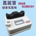 現貨 嘉麗寶無段調整式健康搖擺機 SN-9702 / SN9702 台灣製造 強力直流馬達,壽命長