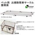 *GOLD*【ID89210】日本Richell寵物狗籠打掃圍欄-屋頂