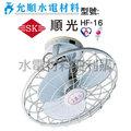 順光牌16吋 自動旋轉吊電扇 風扇 天花板吊扇 HF-16(220V)