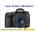 [24期0利率 , 送64G+副電+NLP1+快門線+大吹球清潔組] Canon 7D Mark II 含15-85mm 彩虹公司貨 7DM2 7D2 7DII