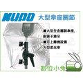 數位小兔【KUPO 大型傘座 關節】 雙母關節 可上離機設備 柔光傘 二用傘 攝影燈 閃光燈 580