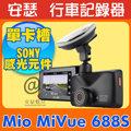 MIO MIVUE 688S【送 64G+C05黏支+靜電貼】行車記錄器 另 MIO 518 688D 698D C320 C330 C335