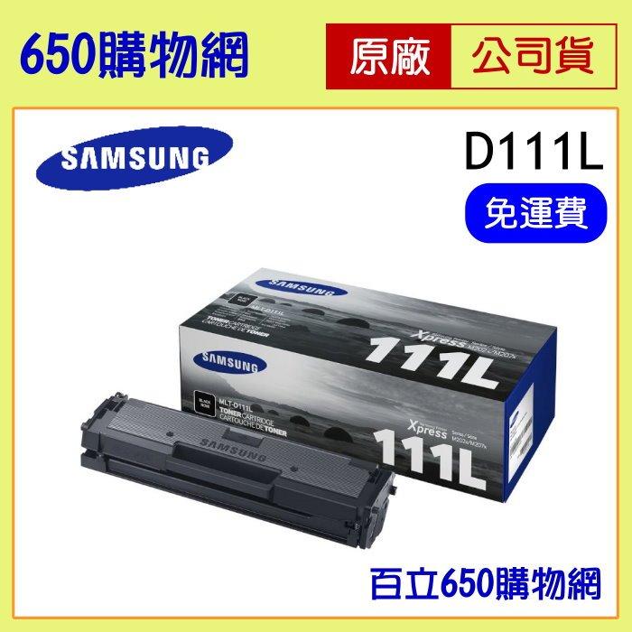 (免運費/含稅 公司貨) Samsung MLT-D111L (MLT-D111S的高容量)111L原廠碳粉匣/黑色 三星 SL-M2020 SL-M2020W SL-M2070F SL-M2070FW