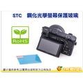 STC 鋼化光學螢幕保護玻璃 for FUJIFILM X-T1 X-T10 X100T X-A2 X70 X-Pro2 X-E2 X-T2 GFX50s XA3 XT20 X100F XE2S XE..