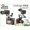 數位小兔【SKIER LiteCage SONY A7 A7R A7s 提籠組 】Cage 提籠 兔籠 穩定 鋁框 握把