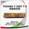 東芝 TOSHIBA T-2507 T-S 原廠影印機碳粉 (適 E-STUDIO E-2007/E2507/2007/2507/e-2007/e-2507/T-2507)