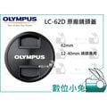 數位小兔【Olympus LC-62D 原廠鏡頭蓋 62mm】M.ZD 12-40mm 鏡頭專用