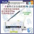 【藍貓文具/BlueCat】【PLUS】PK-113 攜帶式安全裁紙機 A4(現為PK-213升級版)辦公文具、電腦耗材事務機器、辦公家具