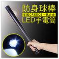【winshop】A2328 防身球棒LED燈-全配/CREE Q5/棒球棒手電筒/戶外防身強光Q5手電筒/防狼自衛用具/戶外登山露營