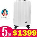 MIYOKO條碼系列ABS輕硬殼行李箱旅行箱(20吋)