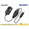 [分期0利率/免運] 買就送原廠電池 SONY RM-SPR1 快門線 多重介面 台灣索尼公司貨 RX100M3 CX900 A7s A7 A6000 A5100