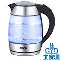 →《鴻盛百貨商場》←大家源 1.8L炫藍玻璃快煮壺/電水壺 TCY-2658