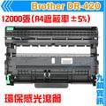 九鎮資訊 Brother DR-420 環保感光滾筒 HL-2220/HL-2240D/DCP-7060D/MFC-7360//MFC-7460DN//MFC-7860DW