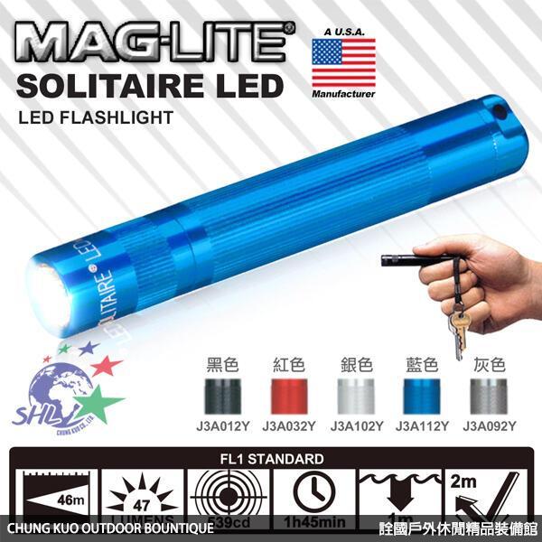 【詮國】MAG LITE 美格光 SOLITAIRE 經典迷你隨身型LED手電筒 / 多色可選 - 單隻販售