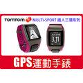 TOMTOM MULTI-SPORT GPS 鐵人三項運動錶 計時器 卡路里 心率監視器 防潑水 時尚輕巧 戶外 室內皆可使用
