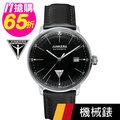 ▼65折▼德國【Junkers 容克斯】Bauhaus系列40mm黑色錶盤瑞士機芯機械錶/腕錶/手錶 6050-2