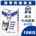 保羅叔叔寵物生活館 『藍帶高級狗食』- 10KG - 成犬(牛肉蔬果) - 小顆粒