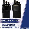 AnyTone AT-289P 防水型無線電對講機 IP67防水防塵認證 大功率 聲音宏亮(單支裝)