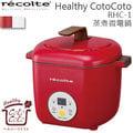 【現貨】recolte 麗克特 RHC-1 日本 Healthy 微電鍋 CotoCoto 公司貨