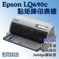 訊可 EPSON LQ-690C 點矩陣印表機 點陣印表機 24針印字頭 取代LQ680 同LQ695