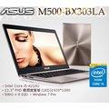 【2015.2 ASUS ZENBOOK新機】ASUS M500-BX303LA-0051A4210U 商用筆電 BX303LA/13.3/i5-4210U/8G/500G+8G/NoDVD/Win8..