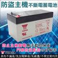 防盜主機 不斷電蓄電池 YUASA 閥調式 湯淺 電話總機系統/保全系統/UPS不斷電系統/醫療器材/UPS/照明電池/門禁