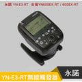 【eYe攝影】永諾 YN-E3-RT YNE3-RT 兼容 CANON ST-E3-RT 600EX-RT YN600