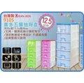 =海神坊=台灣製 JEAN YEEN 9105 喜多抽屜盒 五層櫃 收納櫃 收納箱 細縫櫃 置物櫃 抽屜整理箱12.5L