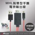 行動高畫質HDMI電視影音輸出線MHL 5米加長版【杰強國際】