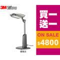 【買一送一】 3M 58°博視燈 TL5000/TL-5000 檯燈/桌燈 LED 防傾倒斷電裝置
