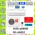 【萬士益 MAXE】11-12坪6.3kw定頻冷專1對1分離式冷氣《MAS-568ME+RA-568LE》全機三年保固