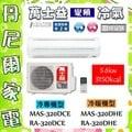 【萬士益 MAXE】5-7坪3.6kw超變頻冷專1對1分離式冷氣《MAS-320DCE+RA-320DCE》全機三年保固