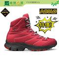 特價《綠野山房》 ASOLO 義大利 Concordia GTX 女款 輕量防水透氣健行鞋 登山鞋 A26001-A300 紅色 特價