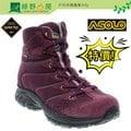 特價《綠野山房》 ASOLO 義大利 Concordia GTX 女款 輕量防水透氣健行鞋 登山鞋 李紅 A26001-A067 特價