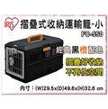 訂購@【免運】☆SNOW☆ IRIS 可摺疊式收納運輸籠(小) FC-550 (81323049