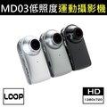 MD03 PLUS 廣角低照度攝影機 720P F200大光圈 循環錄影 運動攝影 錄影機 行車記錄器 隨身攝影