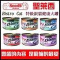 *GOLD*【24罐/箱】Seeds惜時(銀罐)聖萊西 Bistro特級銀貓罐《特級銀貓大罐(170g)》六種口味
