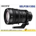 @3 C 柑仔店@ [24期0利率] SONY 28-135mm F4 G OSS 變焦鏡頭 台灣索尼公司貨 SELP28135G