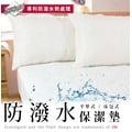 【床邊故事】專利3M防潑水保潔墊(非防水) 單人3/3.5尺 平單式