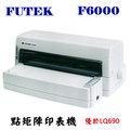 ★贈USB充電座★ FUTEK F6000 點矩陣印表機 優於LQ-690