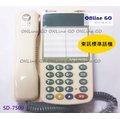 【ONLine GO】TECOM 東訊系列電話 SD-7500S東訊0鍵標準話機