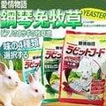日本鋼琴兔》寵物兔專用主食2.5kg添加乳酸菌 (4種口味)