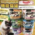 SEEDS特級銀貓 Bistro Cat機能貓罐組-170克 (24罐/1箱)