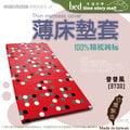 床邊故事 普普風[9730-紅]精梳純棉 單人3尺/3.5尺 乳膠床/記憶床/椰子床 [客製]床墊布套