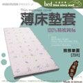 床邊故事 熊熊樂園[2511/粉/綠]精梳純棉 單人3尺/3.5尺 乳膠床/記憶床/椰子床 [客製]床墊布套