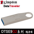 Kingston 金士頓 DataTraveler SE9 G2 32GB U3 金屬 隨身碟 (DTSE9G2/32G)