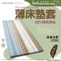床邊故事 品味北歐[2506/粉/藍]精梳純棉 單人3尺/3.5尺 乳膠床/記憶床/椰子床 [客製]床墊布套
