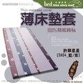 床邊故事 許願星星[3A04 藍/紫]精梳純棉 單人3尺/3.5尺 乳膠床/記憶床/椰子床 [客製]床墊布套