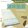 床邊故事 綠野悠兔[3A06]精梳純棉 單人3尺/3.5尺 乳膠床/記憶床/椰子床 [客製]床墊布套